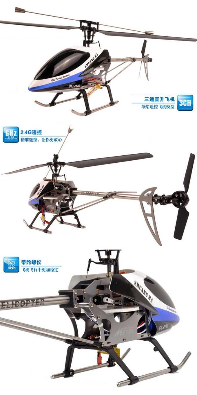 双马 遥控直升飞机 单翼四通道2.4g无线电遥控直升机