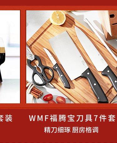 WMF 刀具