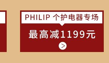 Philip 个护电器专场