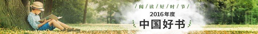 2016年度中国好书
