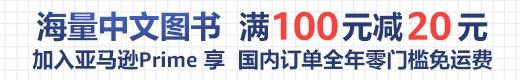 海量中文图书满100元减20元
