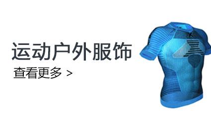 运动户外服饰