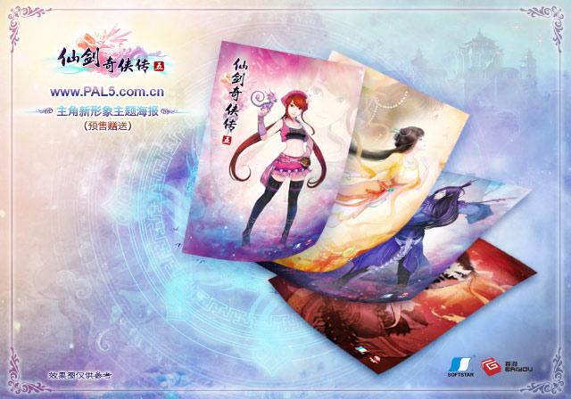 《仙剑奇侠传5》周年典藏版
