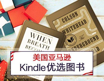 Kindle优选