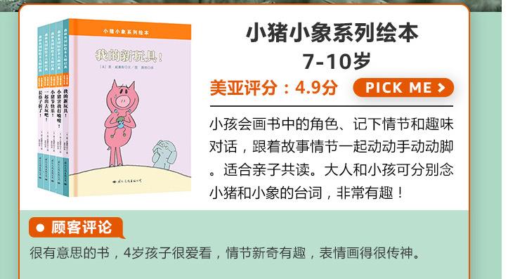 小猪小象系列绘本