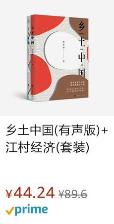 乡土中国(有声版)+江村经济(套装)