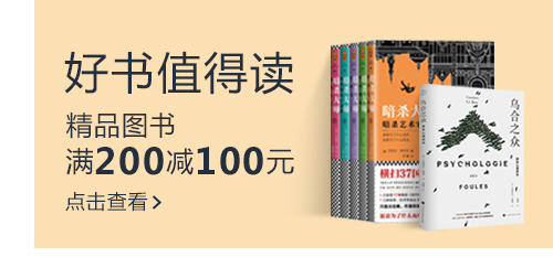 好书值得读精品图书 满200减100元
