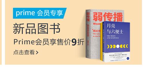 新品图书Prime会员享售价9折