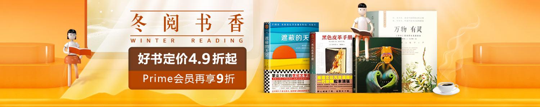 冬阅书香 定价4.9折,Prime会员再享9折  12.10-12.16