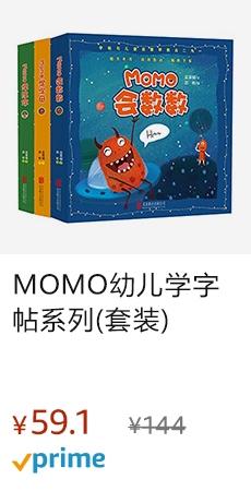 MOMO幼儿学字帖系列(套装)