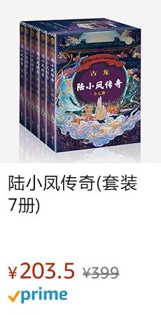 陆小凤传奇(套装7册)
