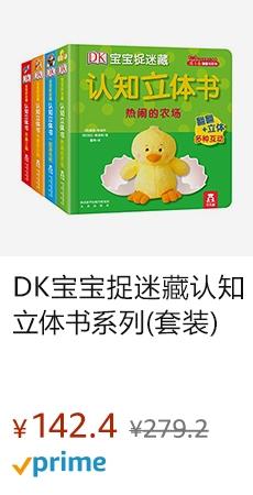 DK宝宝捉迷藏认知立体书系列(套装)