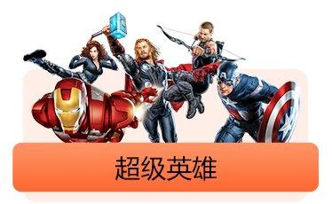 超级英雄>>