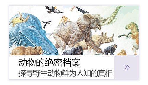 動物絕密檔案