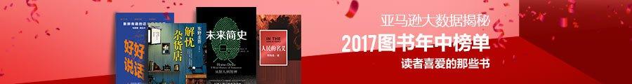 2017年度亚马逊年中排行榜