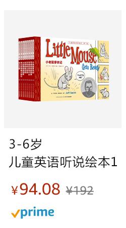 儿童英语听说绘本1