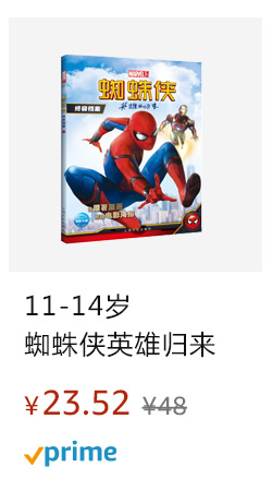 蜘蛛侠终极档案英雄归来