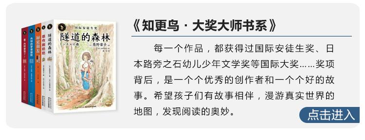 知更鸟·大奖大师书系