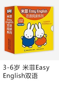 米菲Easy English双语