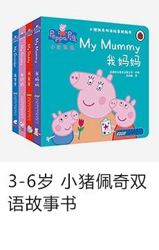 小猪佩奇双语故事书
