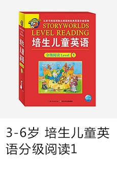 培生儿童英语分级阅读1(亚马逊专供)