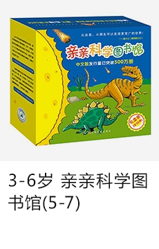 3-6岁 亲亲科学图书馆(5-7)