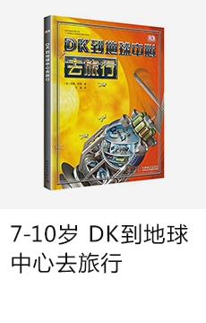 DK到地球中心去旅行