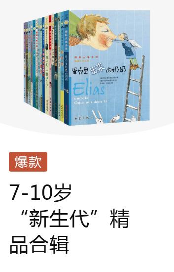 """7-10岁国际大奖小说""""新生代""""精品合辑"""