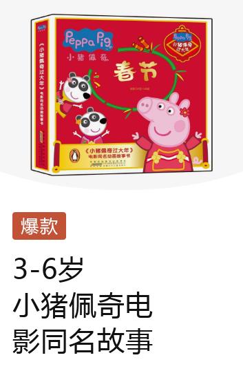 3-6岁小猪佩奇电影同名故事书