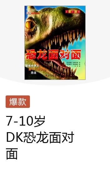 7-10岁DK生物大揭秘:恐龙面对面