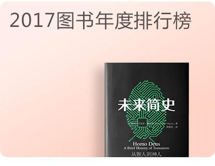 2017榜