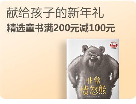 童书200-100