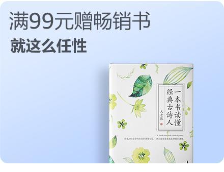 满99元赠畅销书