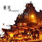 第6名:重庆