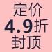 乐乐趣品牌日定价4.9折封