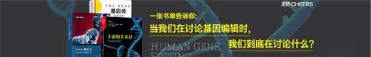 科技-基因编辑