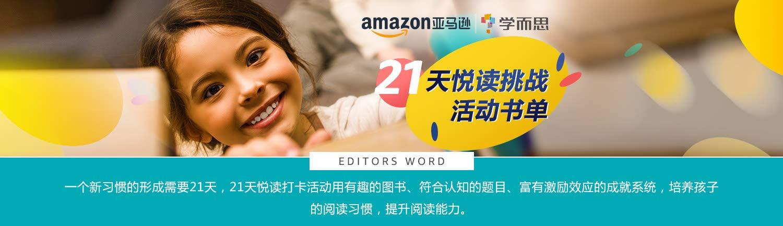 21天悦读挑战书单