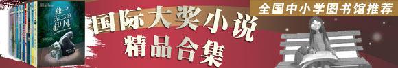 """国际大奖小说""""新生代""""精品合辑"""