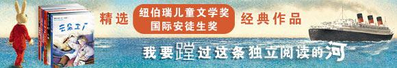 """""""跨过独立阅读的河""""国际大奖小说注音版"""