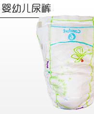 婴幼儿纸尿裤