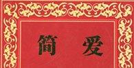 名著典藏系列