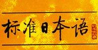 标准日本语