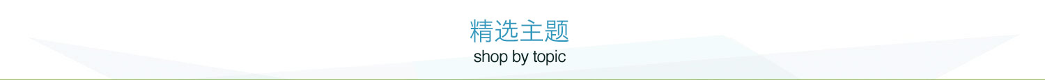 shop by topic