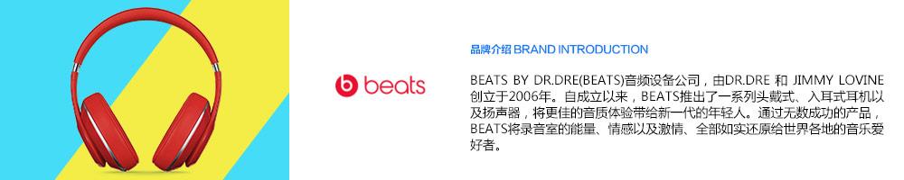 Beats品牌故事-亞馬遜海外購