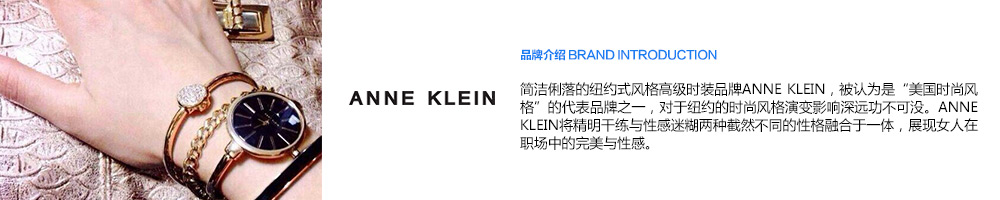 """簡潔俐落的紐約式風格高級時裝品牌ANNE KLEIN,被認為是""""美國時尚風格""""的代表品牌之一,對于紐約的時尚風格演變影響深遠功不可沒。ANNE KLEIN將精明干練與性感迷糊兩種截然不同的性格融合于一體,展現女人在職場中的完美與性感。-亞馬遜海外購"""