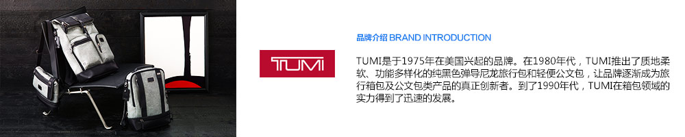 TUMI是于1975年在美国兴起的品牌。在1980年代,TUMI推出了质地柔软、功能多样化的纯黑色弹导尼龙旅行包和轻便公文包,让品牌逐渐成为旅行箱包及公文包类产品的真正创新者。到了1990年代,TUMI在箱包领域的实力得到了迅速的发展。-亚马逊海外购