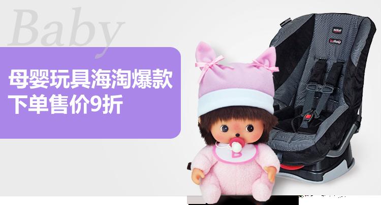 母婴玩具海淘爆款 下单售价9折