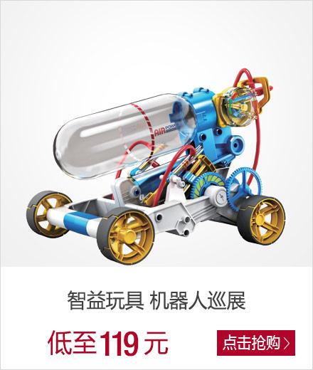 智益玩具 机器人巡展低至119