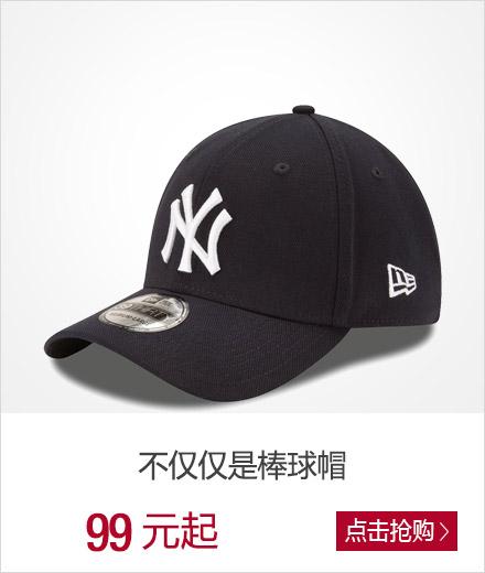 不仅仅是棒球帽