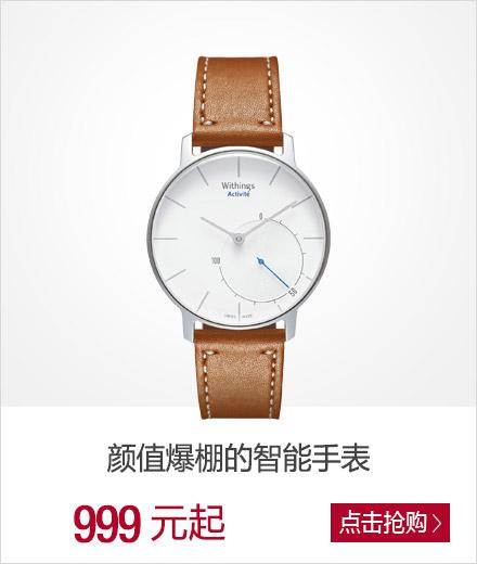 颜值爆棚的智能手表